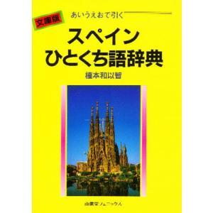 文庫版 スペインひとくち語辞典|ggking