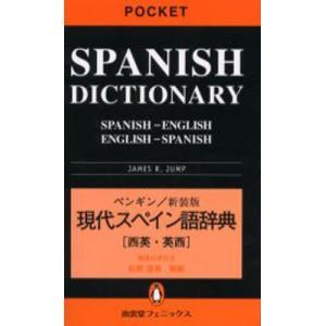 ペンギン現代スペイン語辞典 Pocket Spanish dictionary Spanish‐English English‐Spanish 新装版|ggking
