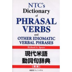 現代米語動詞句辞典 NTC's dictionary of phrasal verbs 英英|ggking