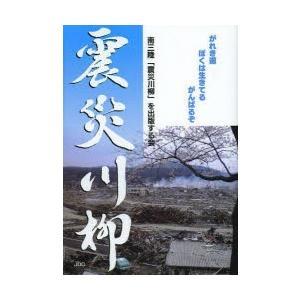 震災川柳|ggking