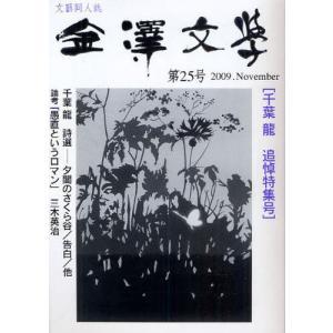 金沢文学 第25号|ggking