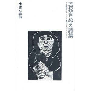 小さな井戸 若松きぬえ詩集|ggking