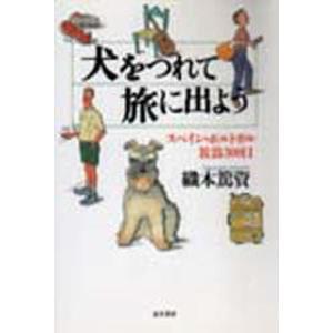 本 ISBN:9784890630370 織本篤資/著 出版社:並木書房 出版年月:1992年07月...