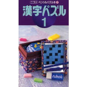 漢字パズル 1