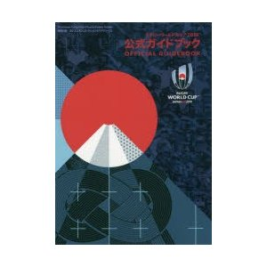 ラグビーワールドカップ2019公式ガイドブック|ggking