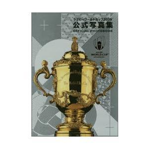 ラグビーワールドカップ2019公式写真集|ggking