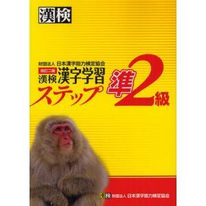 漢検準2級漢字学習ステップ|ggking
