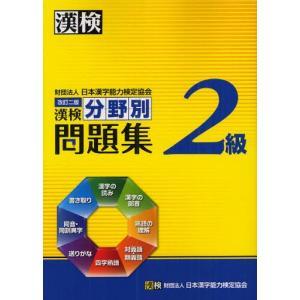 漢検2級分野別問題集|ggking