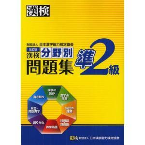 漢検準2級分野別問題集|ggking