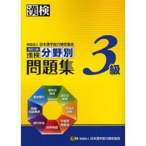 漢検3級分野別問題集|ggking