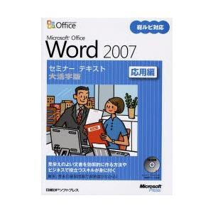Microsoft Office Word 2007 応用編 大活字版