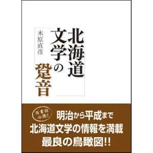 北海道文学の跫音|ggking