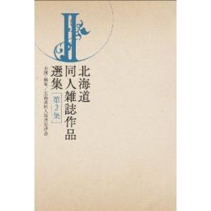北海道同人雑誌作品選集 2|ggking