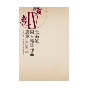 北海道同人雑誌作品選集 4|ggking