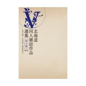 北海道同人雑誌作品選集 5|ggking