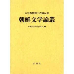 朝鮮文学論叢 大谷森繁博士古稀記念|ggking