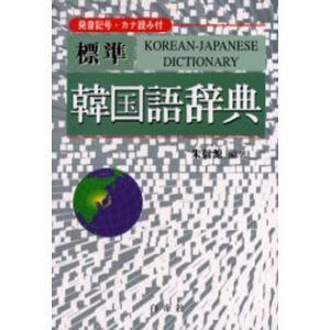 標準韓国語辞典|ggking