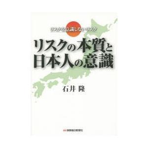 リスクの本質と日本人の意識 リスクを意識しないリスク ggking
