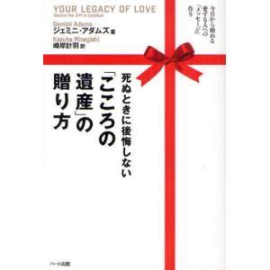 死ぬときに後悔しない「こころの遺産」の贈り方 今日から始める愛する人への「メッセージ」作り