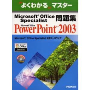 Microsoft Office Specialist問題集Microsoft Office PowerPoint 2003