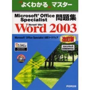 Microsoft Office Specialist問題集Microsoft Office Word 2003