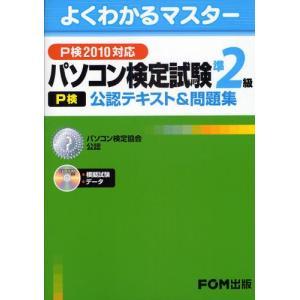 パソコン検定試験〈P検〉準2級公認テキスト&問題集 パソコン検定協会公認