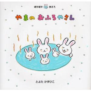 本 ISBN:9784893252241 とよたかずひこ/さく・え 出版社:ひさかたチャイルド 出版...