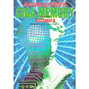 ギガ・メモリー 英会話急速充電学習/CD+BOOK 近未来ビジネス篇