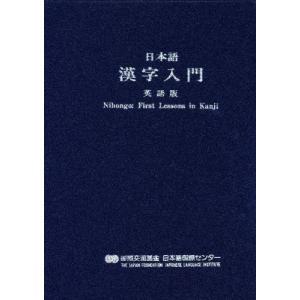 日本語漢字入門 英語版