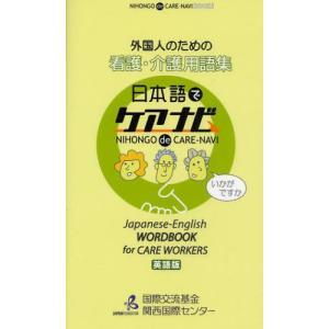 外国人のための看護・介護用語集 日本語でケアナビ 英語版 ggking