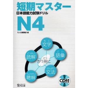 短期マスター日本語能力試験ドリル N4