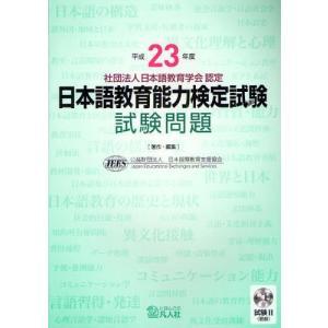 日本語教育能力検定試験試験問題 平成23年度