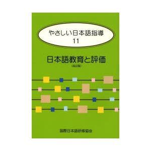 日本語教育と評価 改訂版