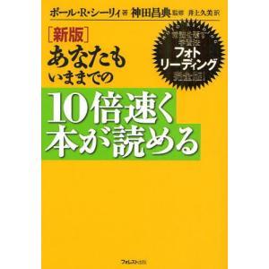 本 ISBN:9784894513693 ポール・R.シーリィ/著 神田昌典/監修 井上久美/訳 出...
