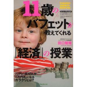 本 ISBN:9784894513907 田口智隆/著 出版社:フォレスト出版 出版年月:2010年...