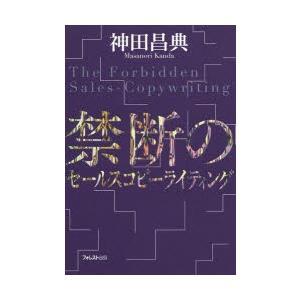 本 ISBN:9784894516175 神田昌典/著 出版社:フォレスト出版 出版年月:2014年...