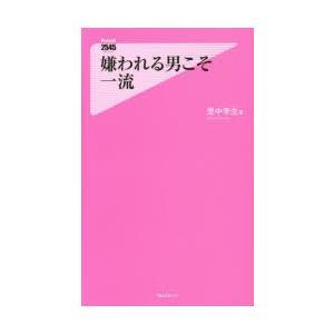 本 ISBN:9784894519589 里中李生/著 出版社:フォレスト出版 出版年月:2015年...
