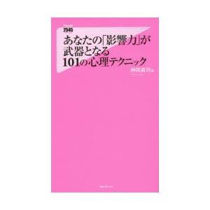 本 ISBN:9784894519626 神岡真司/著 出版社:フォレスト出版 出版年月:2015年...