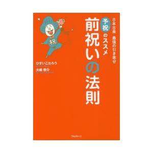 本 ISBN:9784894519824 ひすいこたろう/著 大嶋啓介/著 出版社:フォレスト出版 ...
