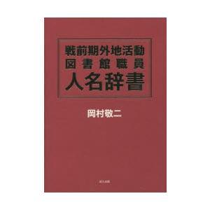 戦前期外地活動図書館職員人名辞書|ggking