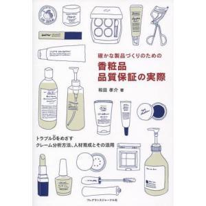 確かな製品づくりのための香粧品品質保証の実際 トラブル0をめざすクレーム分析方法、人材育成とその活用|ggking
