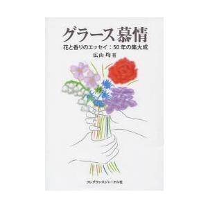 グラース慕情 花と香りのエッセイ:50年の集大成|ggking