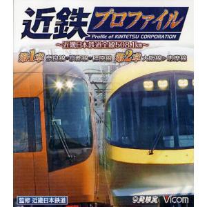 BD 近鉄プロファイル〜近畿日本鉄道全線|ggking