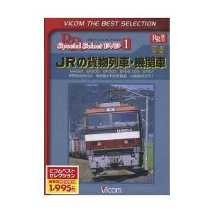 DVD JRの貨物列車・機関車 ggking