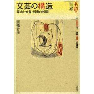 名詩の世界 西郷文芸学入門講座 第1巻|ggking