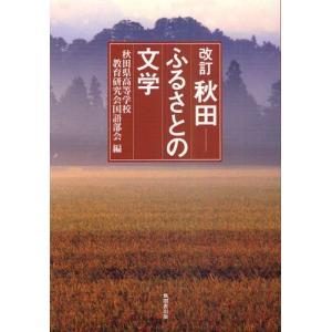 秋田-ふるさとの文学|ggking