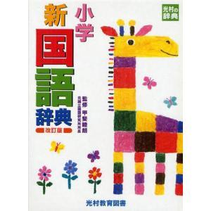 小学新国語辞典|ggking