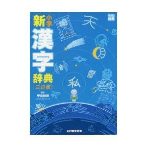 小学新漢字辞典|ggking