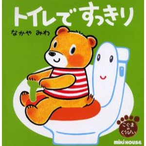 本 ISBN:9784895883689 なかやみわ/作・絵 出版社:三起商行 出版年月:2005年...