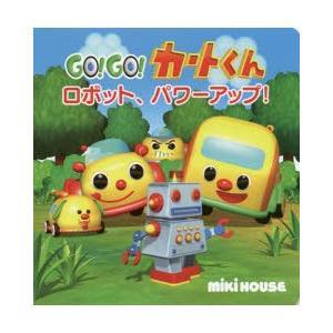 GO!GO!カートくんロボット、パワーアップ! ggking